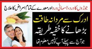 Adrak Aur Mardana Taqat|Mardan Taqat Barhain Adrak|How To improve Sexual Power With Ginger