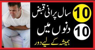 Constipation Causes|Qabz ki Alamaat|Qabz ki Waja or Ilaj|Qabz Ky Desi Totkay