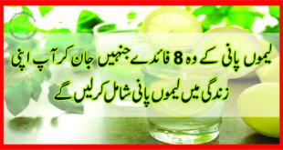 لیموں پانی کے8 انوکھے کمالات
