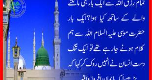 تمام رزق اللہ سے ایک بار ہی مانگنے والے کے ساتھ کیا ہوا