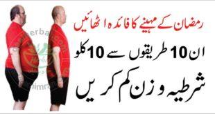 رمضان میں وزن کم کرنے کے دس آسان طریقے