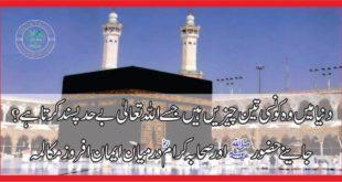 دنیا کی وہ تین چیزیں جسے اللہ تعالیٰ بے حد پسند کرتا ہے