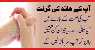 آپ کے ہاتھ کی گرفت آپ کی صحت کے بارے میں کیا بتاتی ہے