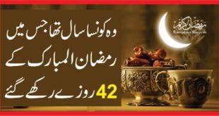 وہ کونسا سال تھا جس میں رمضان المبارک کے 42 روزے رکھے گئے